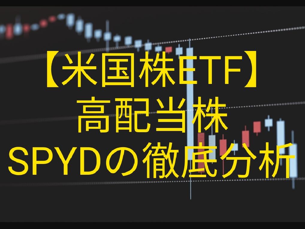 【米国株ETF】高配当株 SPYDの徹底分析