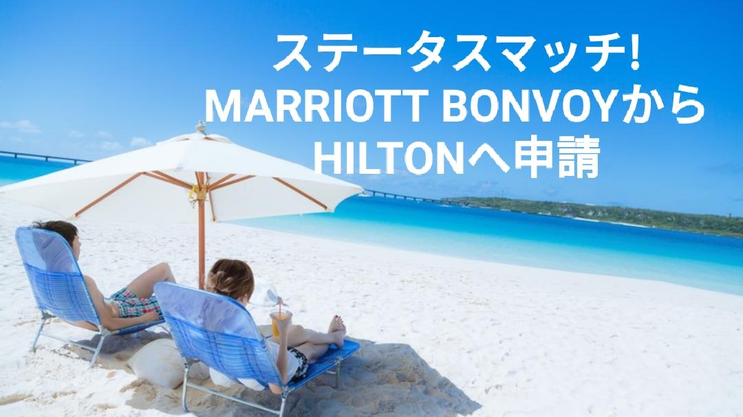 【ステータスマッチ】マリオットボンヴォイからヒルトンへ申請について誰でも真似したらOK!