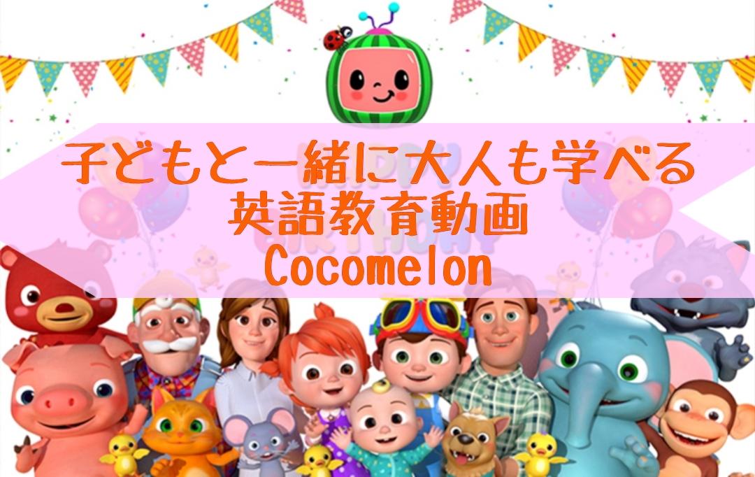 子供と一緒に大人も学べる?英語教育動画『Cocomelon』!