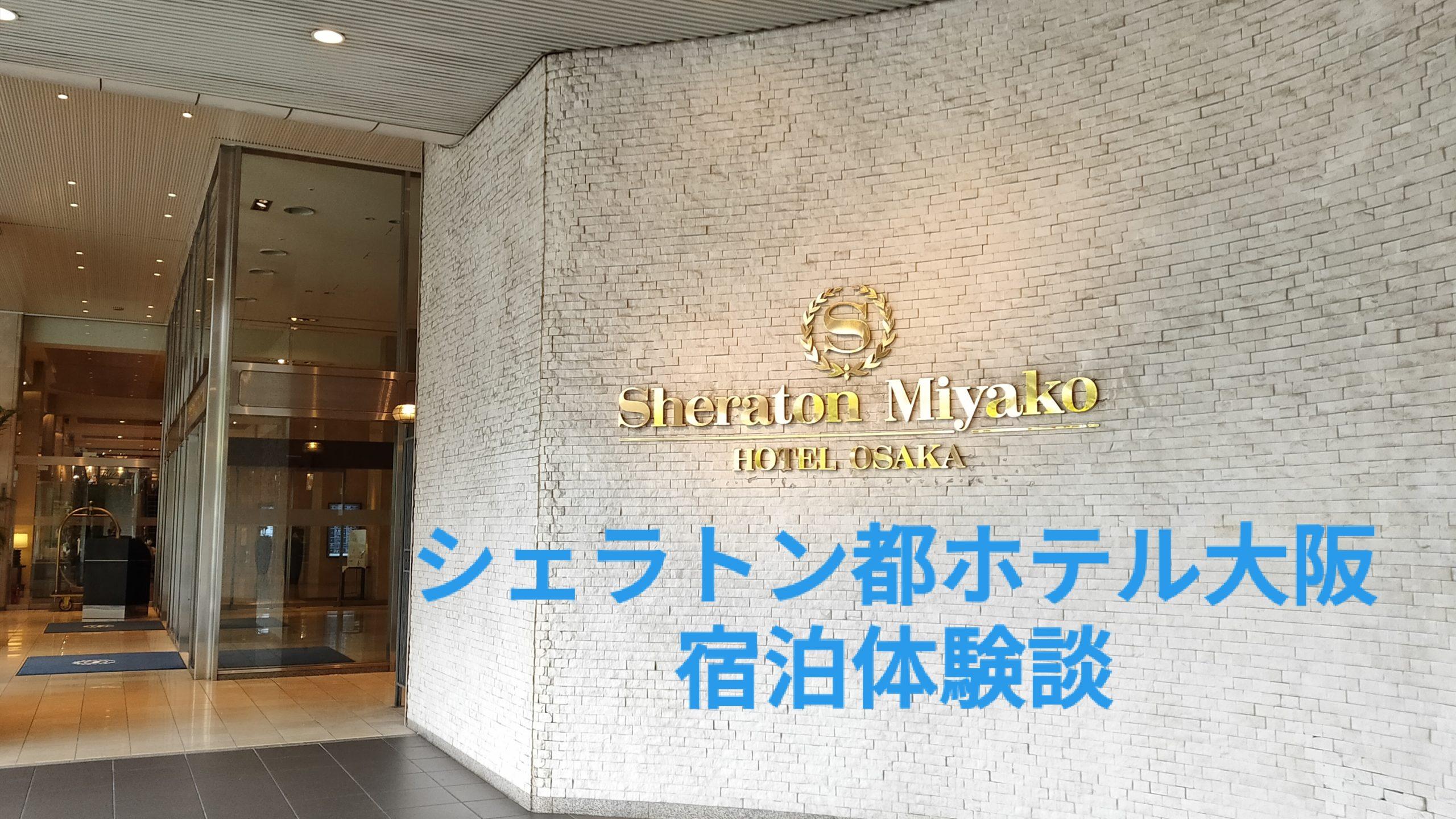 【宿泊記】シェラトン都ホテル大阪(マリオット系列ホテル)(客室、ラウンジ、朝食紹介)