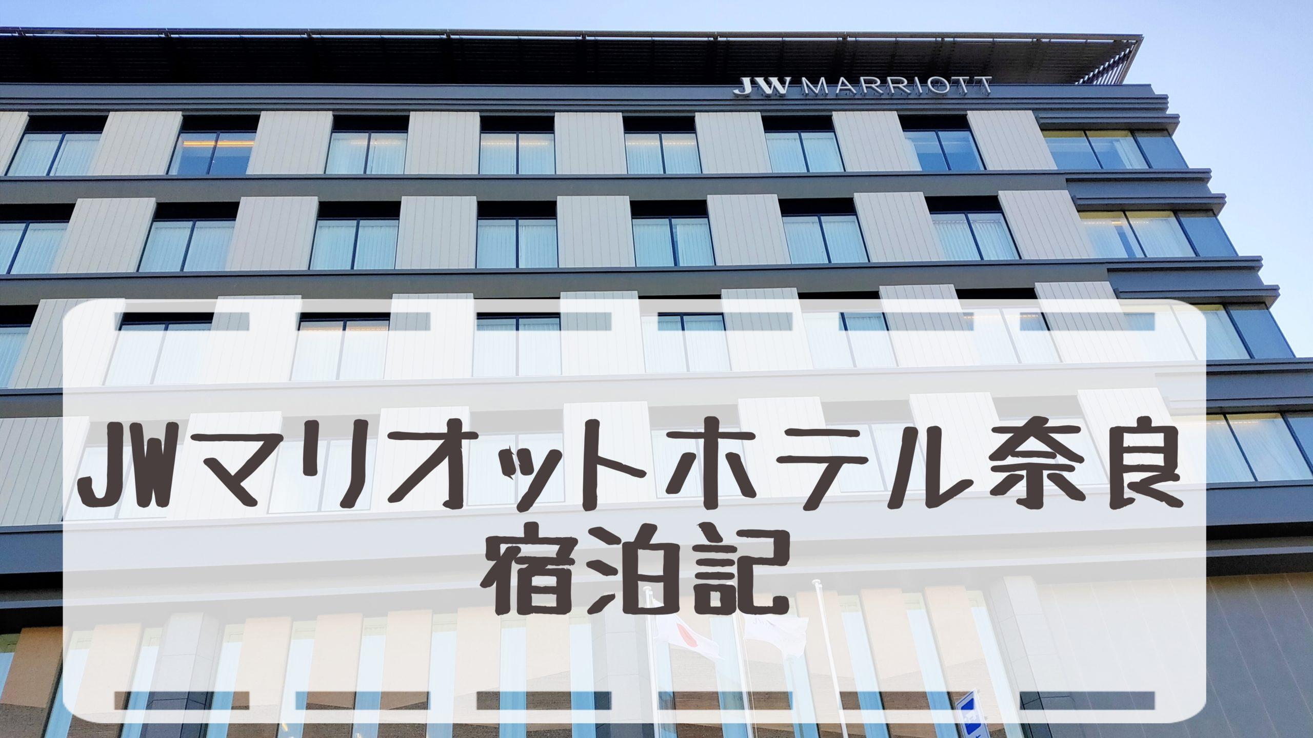 JWマリオットホテル奈良宿泊記
