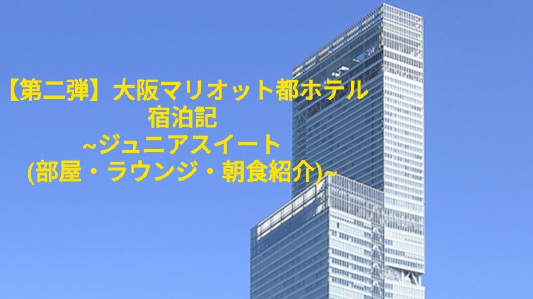 【第2弾】大阪マリオット都ホテル宿泊記 ジュニアスイート(部屋、ラウンジ、朝食紹介)
