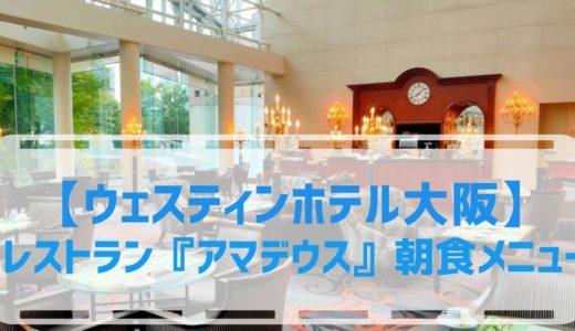 【ウェスティンホテル大阪】レストラン『アマデウス』朝食紹介(メニュー、会場雰囲気)