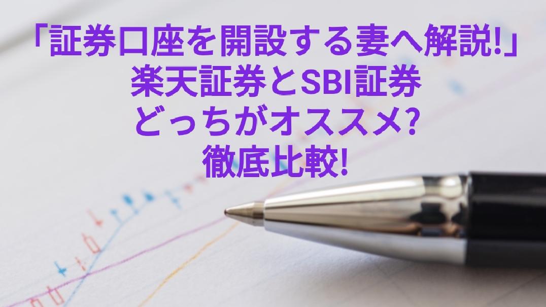 「証券口座を開設する妻へ解説!」楽天証券とSBI証券どっちがオススメ? 徹底比較!