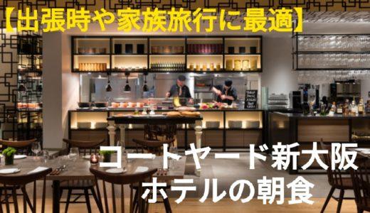 【出張時や家族旅行に最適】コートヤード新大阪ホテルの朝食について紹介