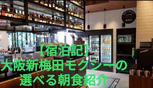 【宿泊記】大阪新梅田モクシーの選べる朝食紹介