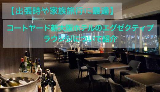 【出張時や家族旅行に最適】コートヤード新大阪ホテルのエグゼクティブラウンジについて紹介