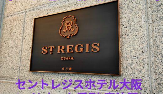 【みんなの憧れ!一度は泊まってみたい】セントレジスホテル大阪(マリオット系列)宿泊記!