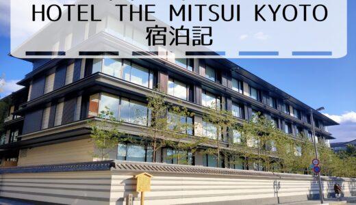 2020年11月ニューオープン!日本最高峰ブランドHOTEL THE MITSUI KYOTO 宿泊記