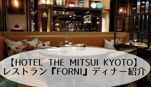 【HOTEL THE MITSU KYOTO】レストラン『FORNI』ディナー紹介(コースメニュー・会場雰囲気など)