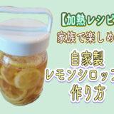 【加熱レシピ】家族で楽しむ自家製レモンシロップの作り方