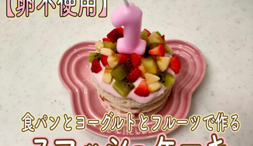 【卵不使用】食パンとヨーグルトとフルーツで作る1歳の誕生日記念スマッシュケーキ!