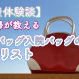 【出産体験談】経産婦が教える、陣痛バッグ入院バッグの準備リスト